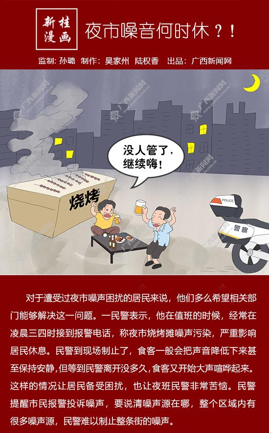 【新桂漫画】夜市噪音何时休?!
