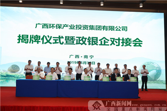 环保产业迎新成员 广西环保集团正式成立