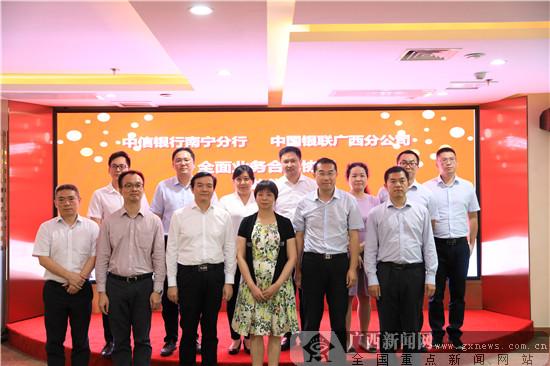 中信银行南宁分行与银联广西签署全面业务合作协议