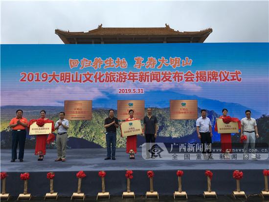 2019大明山旅游主题形象全新发布