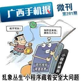 广西手机报6月2日下午版