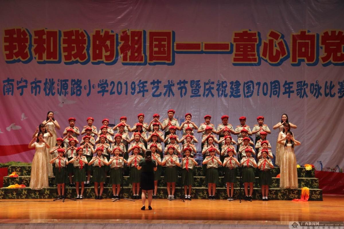 """童心向党 桃源路小学开展""""我和我的祖国""""合唱比赛"""