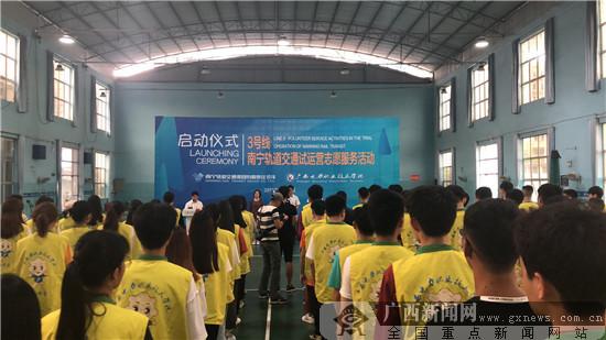广西电力职院174名学生志愿者6日始服务地铁3号线