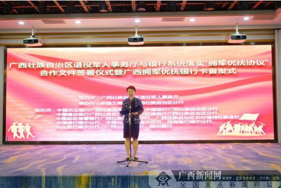 招商银行南宁分行签署《拥军优抚合作协议》