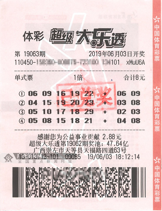 广西天等小伙投注8元中出体彩大乐透1000万元头奖