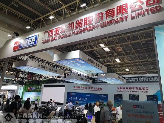 玉柴全新國六動力及新能源產品亮相北京道路運輸展
