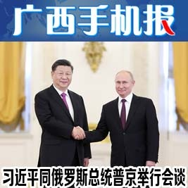 广西手机报6月6日上午版