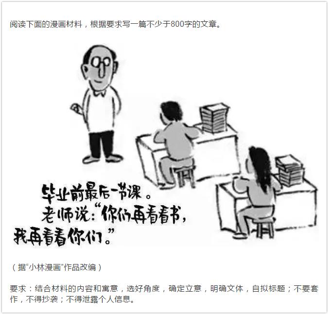 """名师评析2019高考作文:读懂小林的""""走心"""""""