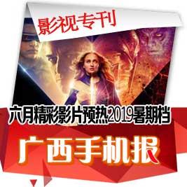 广西手机报6月8日下午版