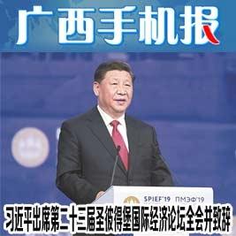广西手机报6月8日上午版