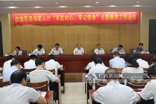 """自治区退役军人事务厅召开""""不忘初心、牢记使命""""主题教育工作会议"""