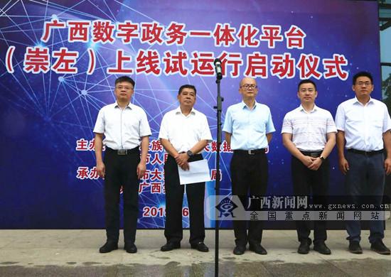 广西数字政务一体化平台在崇左市上线试运行