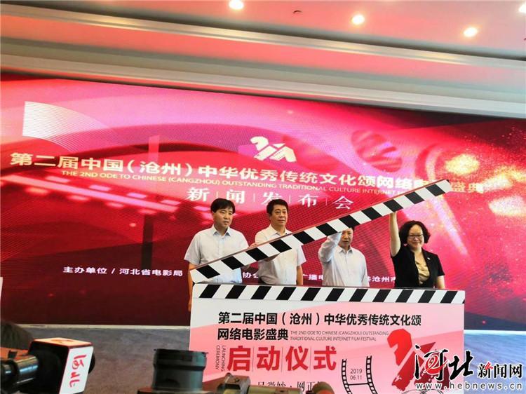 第二届中国(沧州)中华优何润东妻子晒美照秀传统文化颂网络电影盛典启动