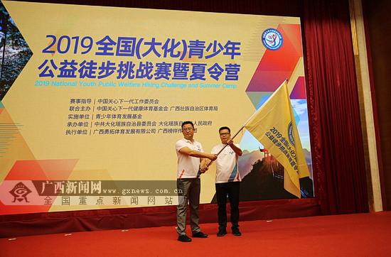 2019全国(大化)青少年公益徒步挑战赛暨夏令营将举行