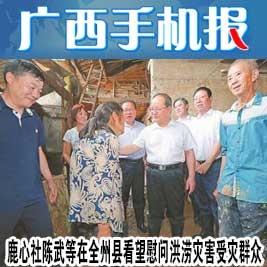 广西手机报6月11日上午版