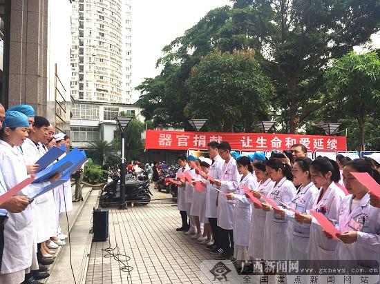 自治区人民医院举行中国器官捐献日公益宣传活动