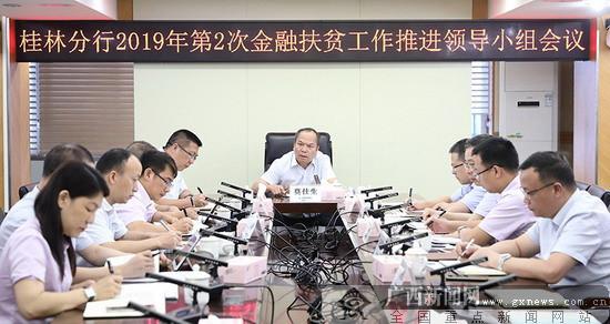 农行桂林分行以巡视整改为指针 扎实推进金融扶贫规划