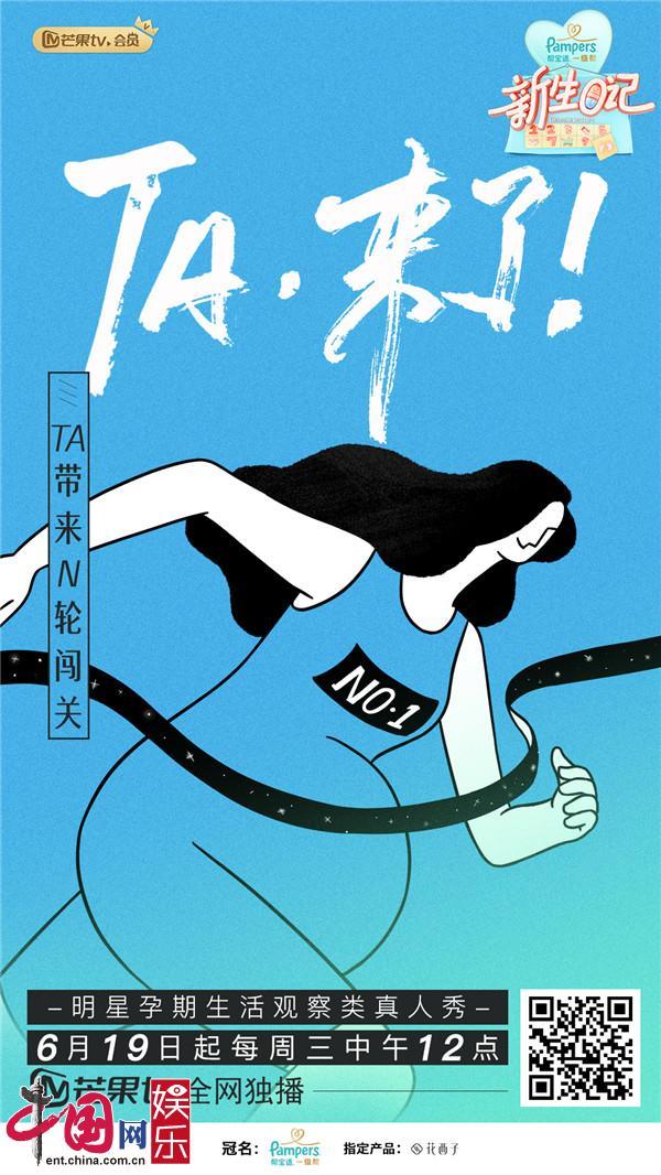 揭秘明星孕期生活 芒果TV《新生日记》定档6.19