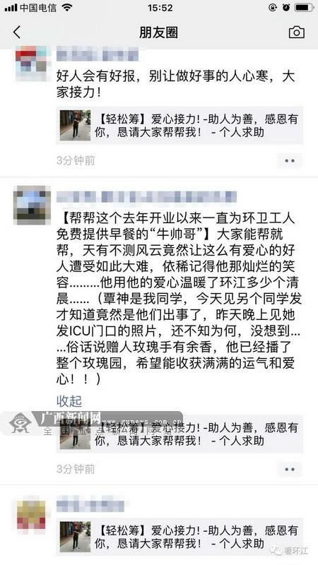 """环江全城接力传递爱心 9小时为""""好人""""筹款20万元"""