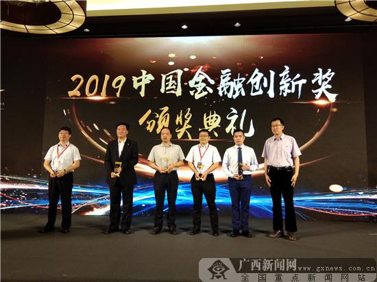 """桂林银行获2019中国金融创新奖的""""最佳金融创新奖"""""""