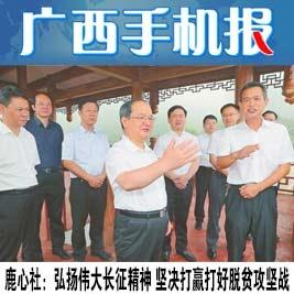 广西手机报6月13日上午版