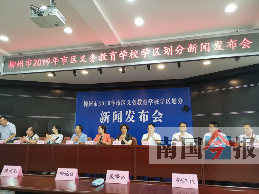 2019年柳州市区小学初中学区划定 附各学区范围