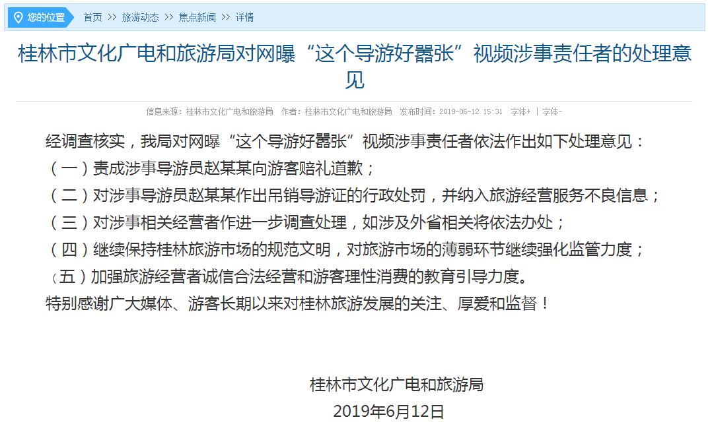 """桂林""""好嚣张""""导游后续:涉事导游被吊销导游证"""