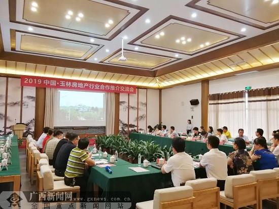 玉林市房地产行业合作交流会在容县举行