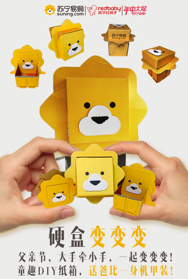 """618为爱加点料  广西苏宁""""萌狮DIY""""即将落地多城"""