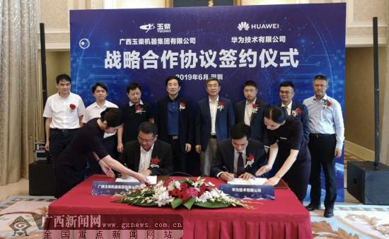 玉柴集團與華為簽訂戰略合作協議