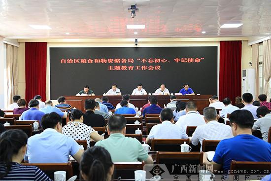 """广西粮食和物资储备局部署""""不忘初心、牢记使命""""主题教育活动"""