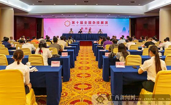 第十届全国杂技展演将于7月在广西南宁盛大举行