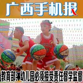 廣西手機報6月18日下午版