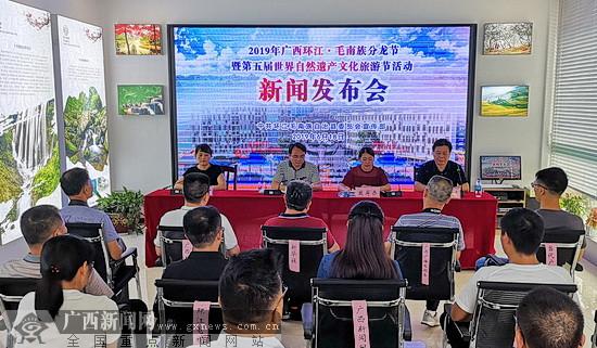 2019年廣西環江·毛南族分龍節將于6月28-29日舉行