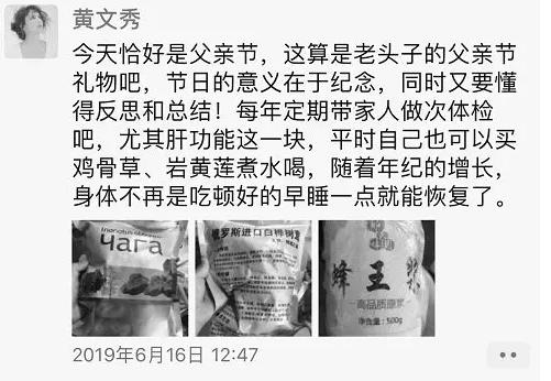 悲痛!第一书记黄文秀在回村途中遭遇洪水遇难,战友深情追忆……