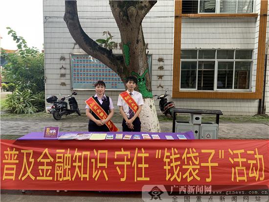 光大银行南宁分行开展普及金融知识宣传活动