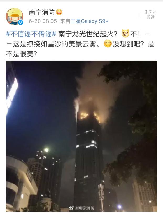 网传南宁一摩天大楼深夜起火?真相来了……(图)
