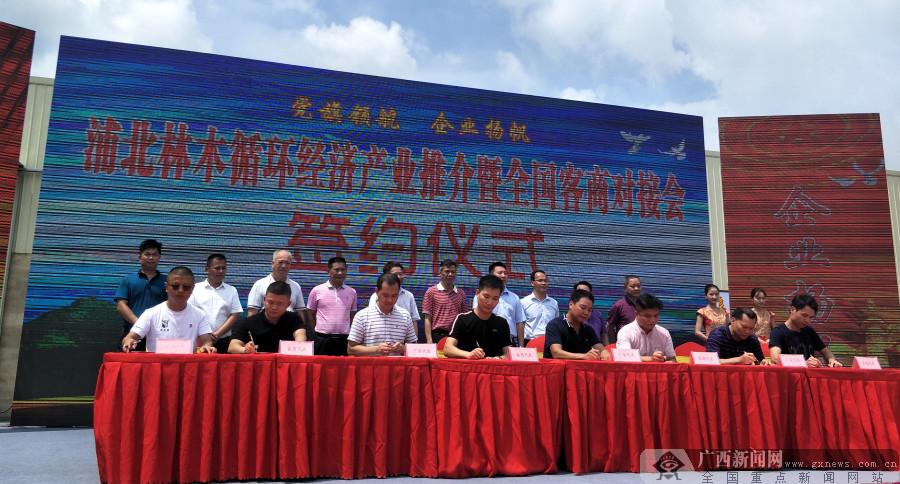 签约5.94亿 浦北林木循环经济产业推介会成绩喜人
