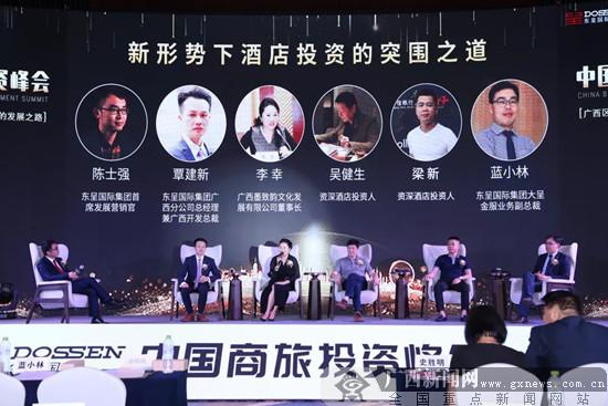 中国商旅投资峰会南宁站举行 广西区域品牌迈向全球