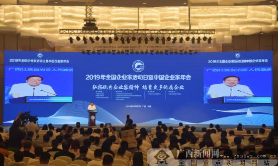 2019年中國企業家年會在北海市隆重舉行(圖)
