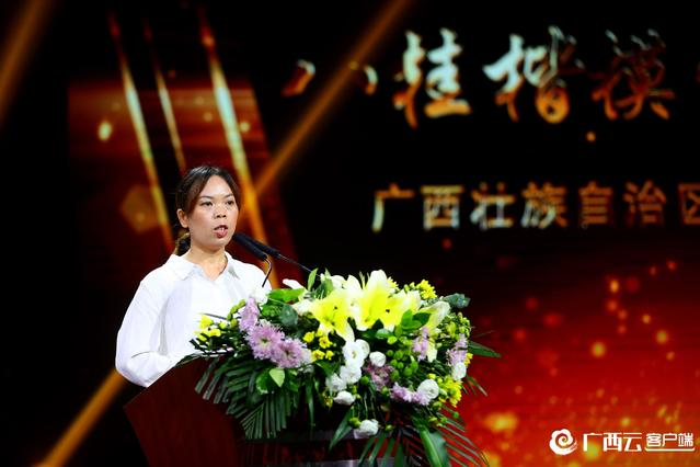"""黄文秀被追授""""八桂楷模""""荣誉称号 激励全区广大党员干部新时代新担当新作为"""