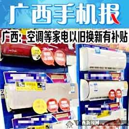 广西手机报6月23日上午版