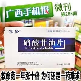 广西手机报6月23日下午版