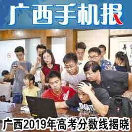 广西手机报6月24日上午版