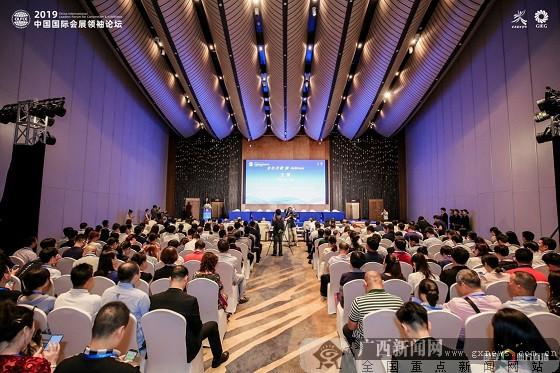 2019中国国际会展领袖论坛在南宁隆重举行