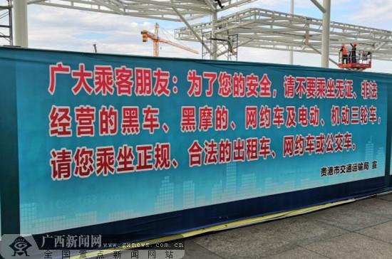 """贵港高铁站""""打车难""""?记者亲历离站出行体验"""