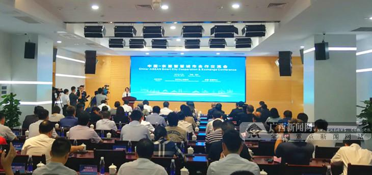 中国-东盟智慧城市合作交流会在南宁举行