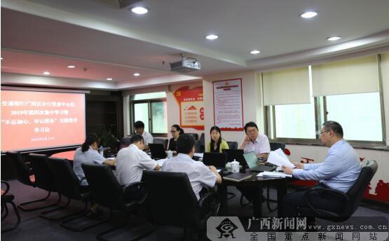 交通银行广西区分行召开党委中心组主题教育学习会