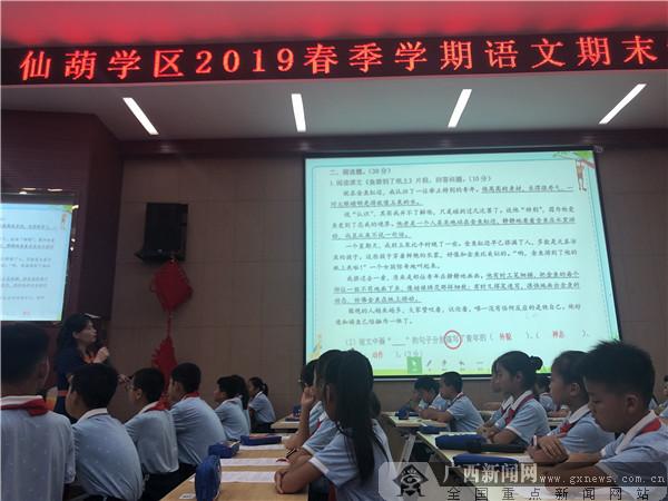 仙葫学区开展2019春季学期语文期末复习研讨