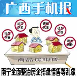 广西手机报6月26日下午版